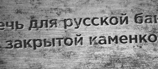 Печь для русской бани с закрытой каменкой